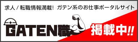 ガテン系求人ポータルサイト【ガテン職】