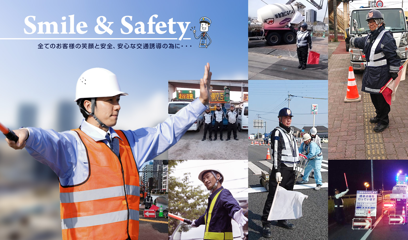Smile & Safety 全てのお客様の笑顔と安全、安心な交通誘導の為に…